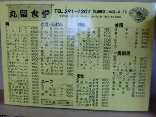 2013年09月21日 丸留食堂・メニュー