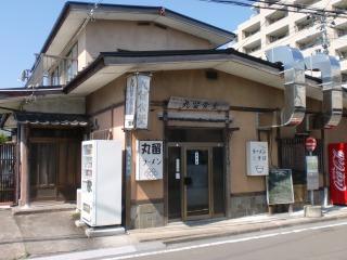 2013年09月21日 丸留食堂・店舗