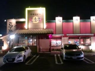 2013年09月27日 三宝亭・店舗