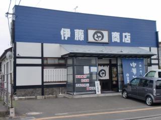 2013年10月05日 伊藤商店・店舗