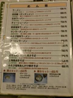 2013年11月03日 蛮蛮飯店・メニュー