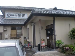 2013年11月04日 藤源・店舗