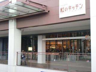 2013年11月10日 味よし・店舗1