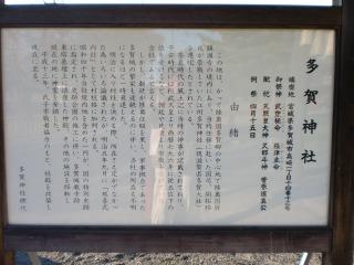 2013年11月17日 多賀神社・由緒