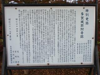 2013年11月17日 廃寺跡・解説2