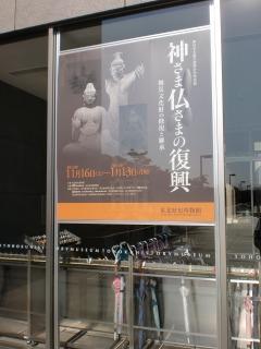 2013年11月17日 東北歴史博物館3