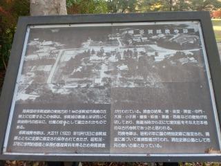 2013年11月17日 廃寺跡・解説1