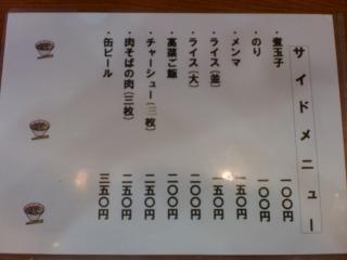 2013年12月01日 かんじ・メニュー2