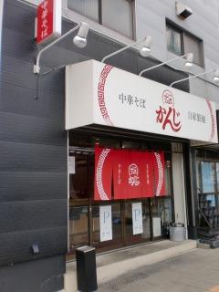 2013年12月01日 かんじ・店舗