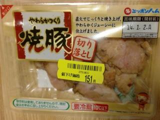 2013年12月28日 会津喜多方・チャーシュー
