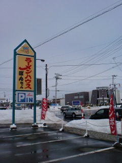 2013年12月29日 ぽんちゃん・看板