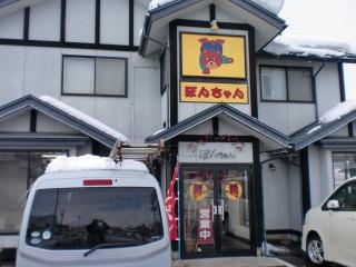 2013年12月29日 ぽんちゃん・店舗