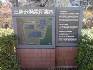 2014年01月11日 発電所