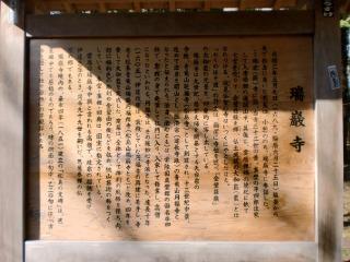 2014年01月19日 瑞巌寺・縁起