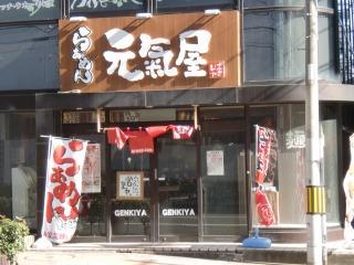 2014年01月26日 元氣屋・店舗