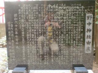 2014年01月26日 野中神社・縁起
