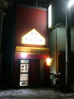 2014年01月31日 餃子ハウス・店舗