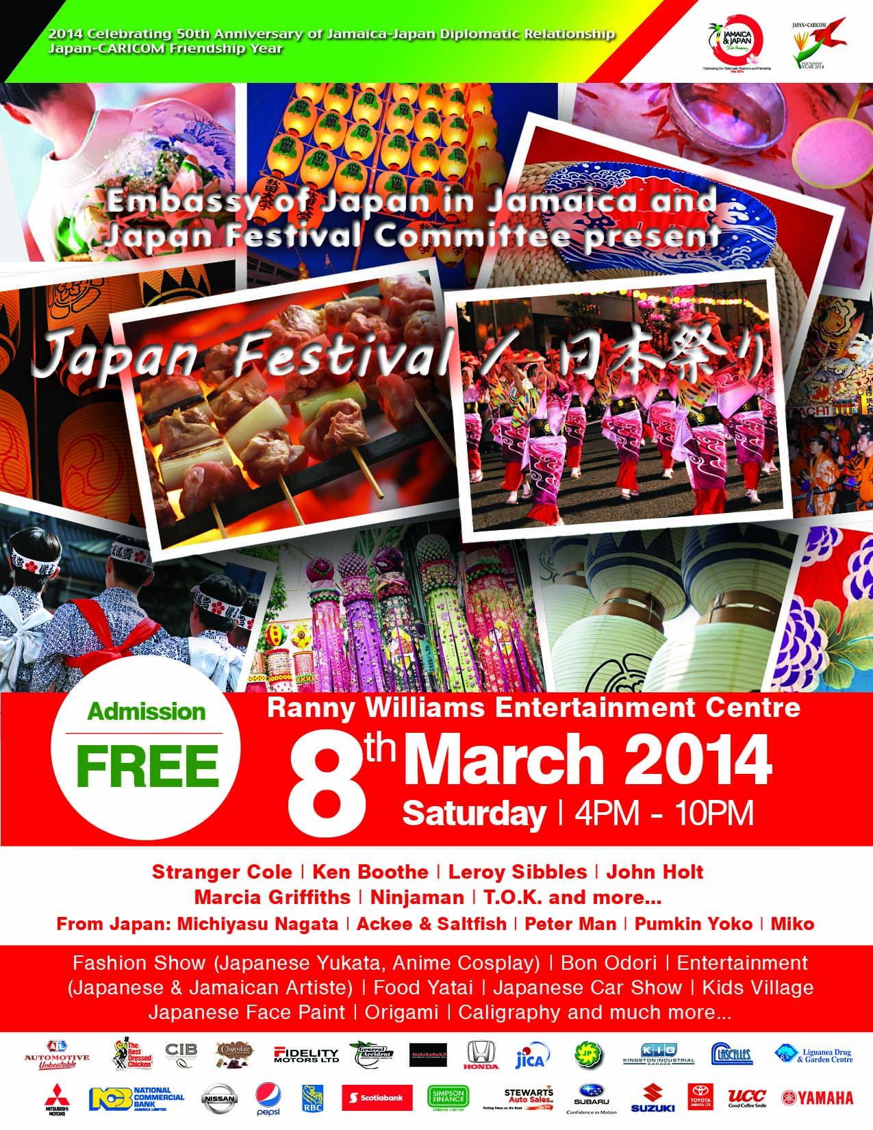 ジャマイカ 日本祭り Japan Festival in Jamaica