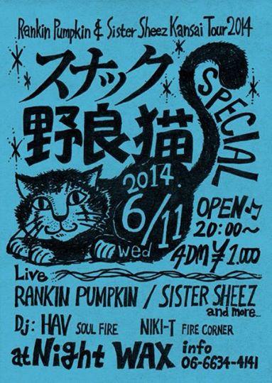 Night Wax 難波 Reggaeイベント Rankin Pumpkin (スナック野良猫)