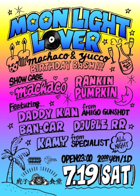 Reggae Event 7/19 渋谷 虎の子食堂