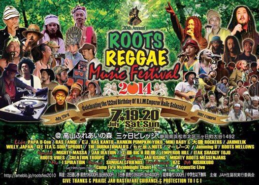 Roots Music fes2014 浜松 ハイレセラシエ生誕祭