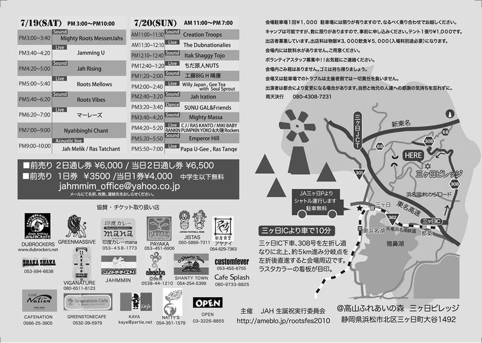 浜松Roots Music festival 2014 セラシエ聖誕祭