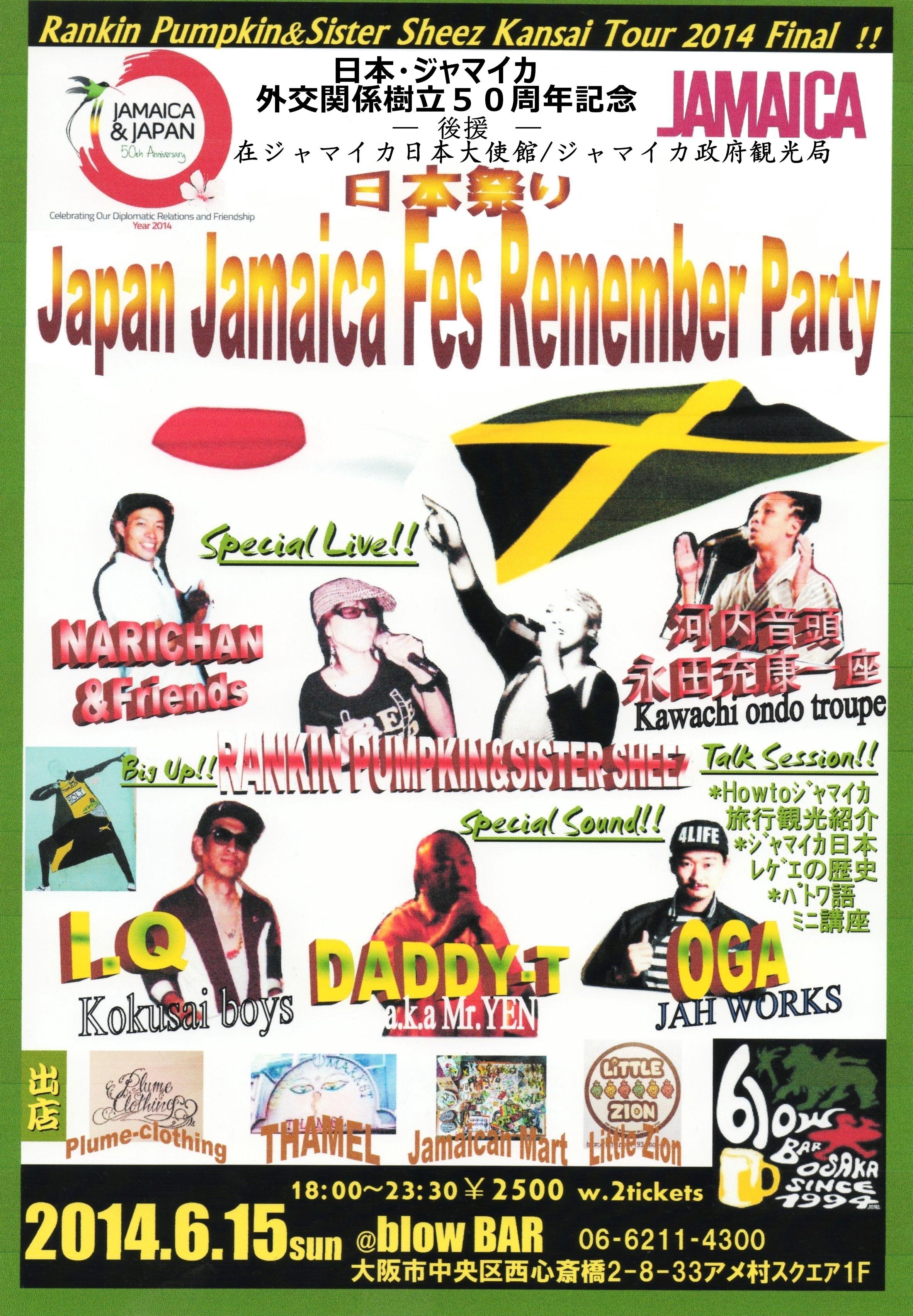 日本・ジャマイカ外交樹立50周年記念イベント 大阪