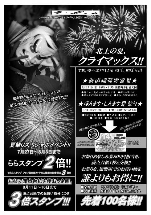 s-ラポーム情報紙7月27日号