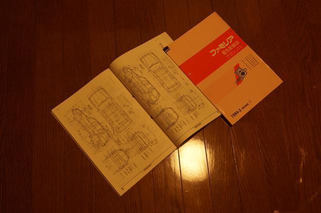 マツダファミリアバンの四面図・内部寸法の図