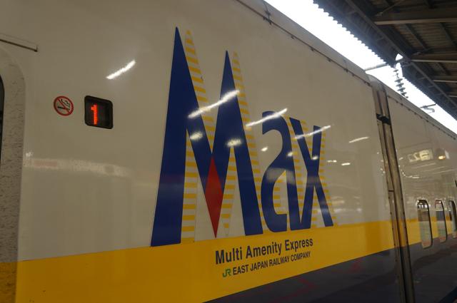 MAXとき ロゴ