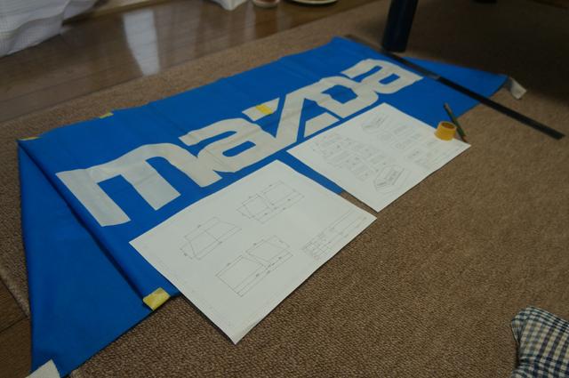 マツダの旗を使ってファミリア用のカーテンを造る、その準備