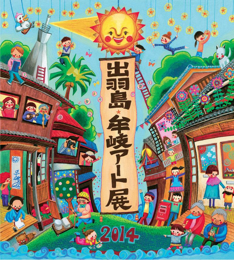 出羽島 牟岐アート展2014春 20140308-A