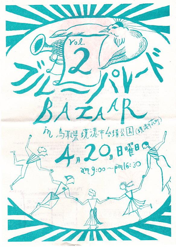 ブルーパレードバザール01