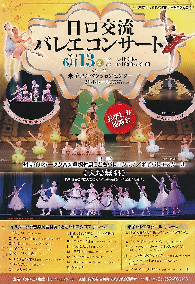 日ロバレエコンサート