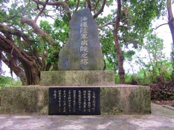 沖縄陸軍病院の塔