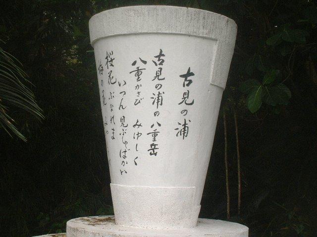 古見の浦節歌碑