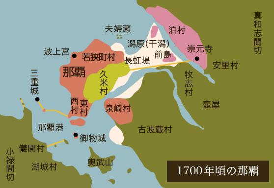 1700年頃の那覇(那覇市歴史博物館)