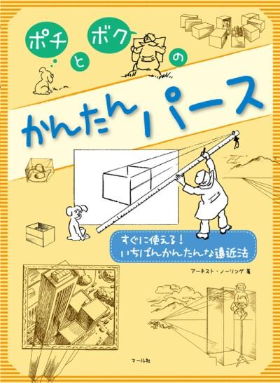 ISBN978-4-8373-0441-8__cover.jpg