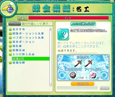 MapleStory 2014-09-04 01-20-27-013