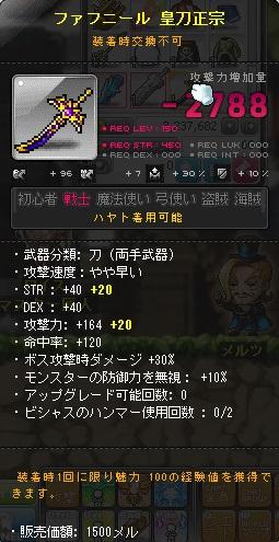 MapleStory 2014-09-04 01-20-47-638