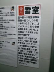 yukimuro_2_R.jpg