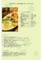 カオマンガイ風チキンライスレシピ