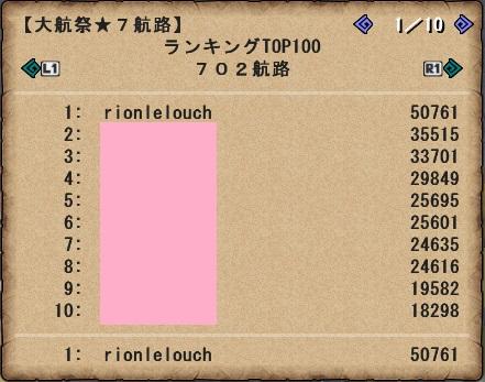 ☆7航路②