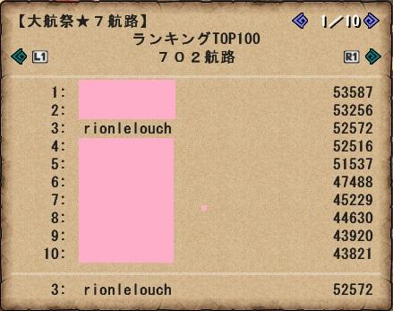 ☆7航路③