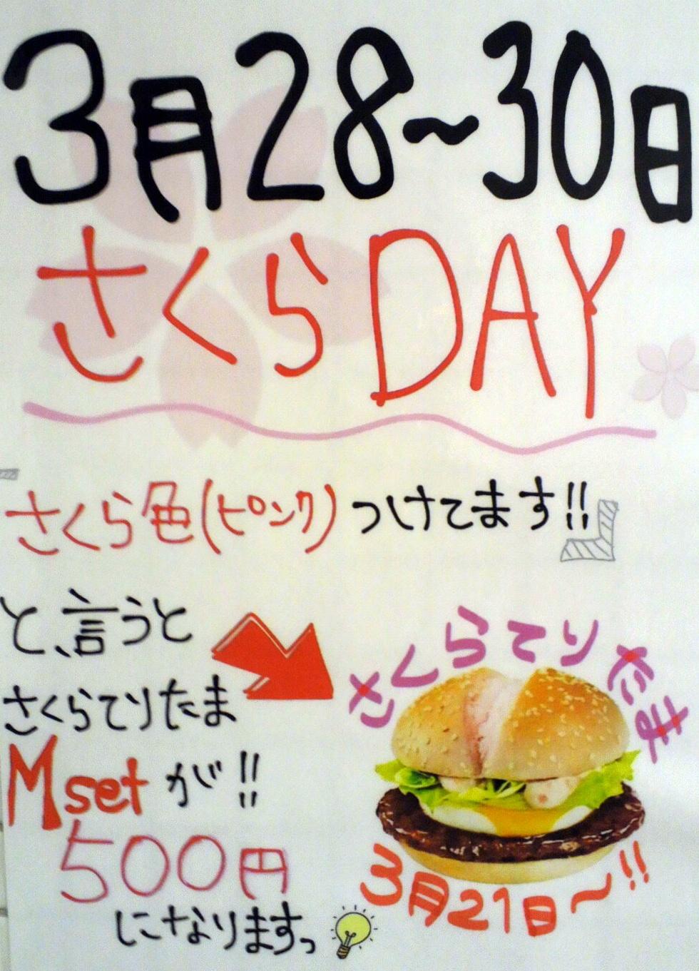 マクドナルドさくらDAY-2