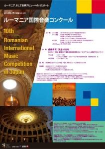 第10回ルーマニア国際音楽コンクール1