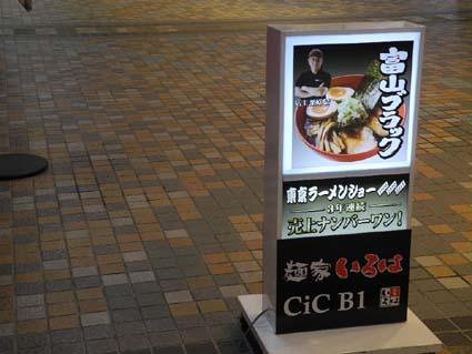富山ブラック食せず