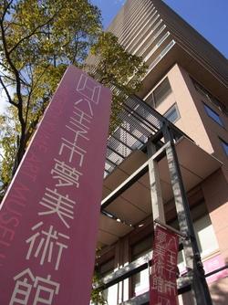 八王子夢美術館