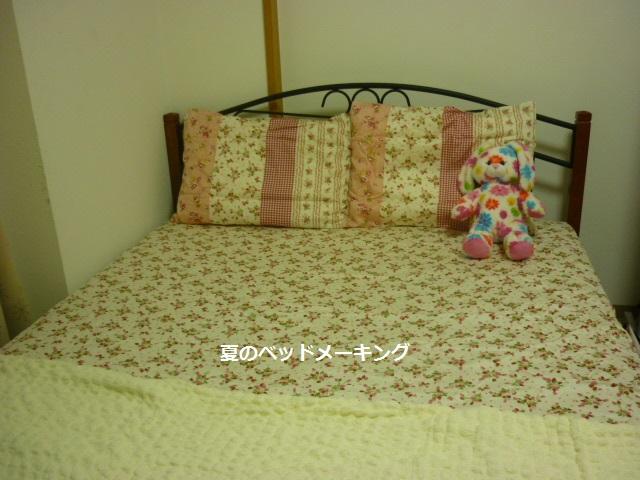 夏のベッドメーキング