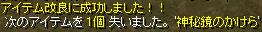 0308神秘3結果